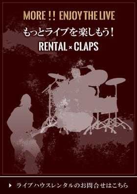 ライブハウスレンタル