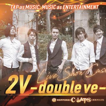 2V-double ve-