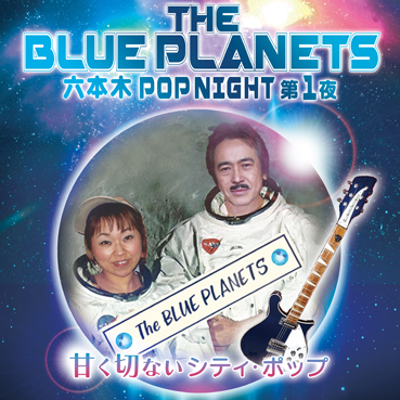THE BLUE PLANETS