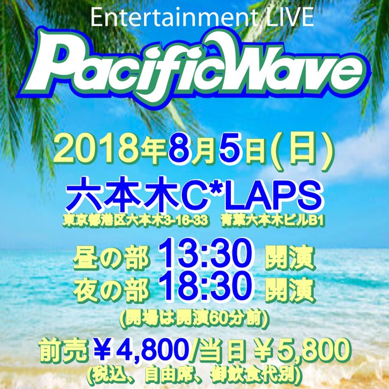 Entertainment LIVE 「PacificWave」