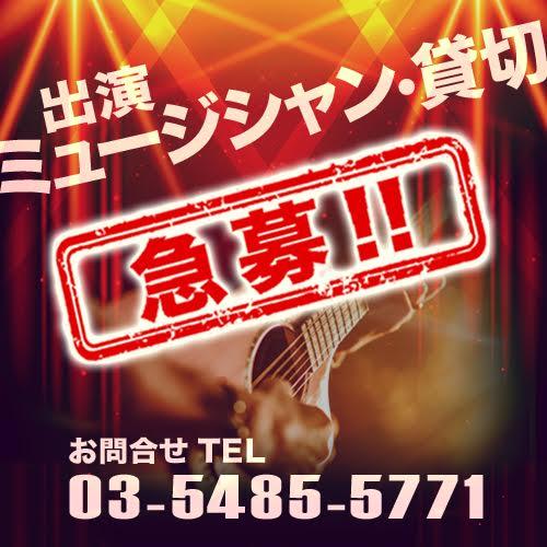 出演ミュージシャン・貸切急募!!