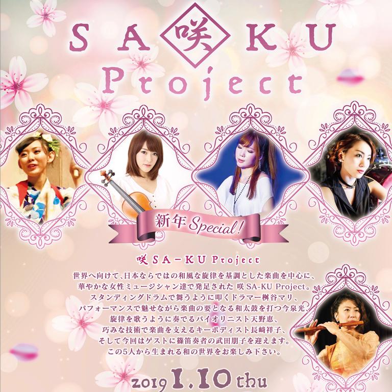 咲 SA-KU Project