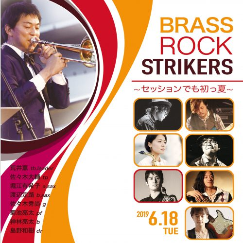 BRASS ROCK STRIKERS