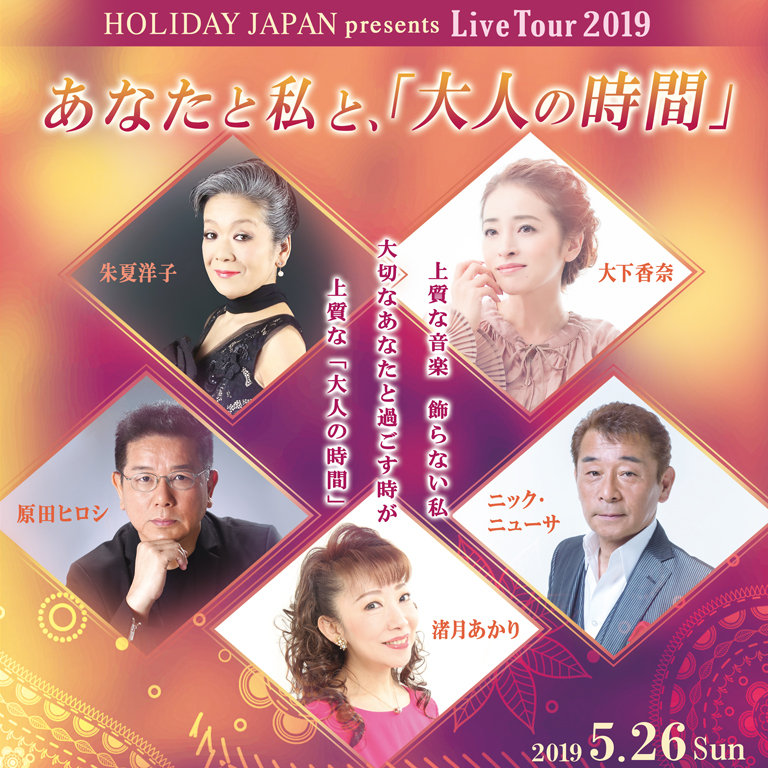 HOLIDAY JAPAN presents Live Tour 2019
