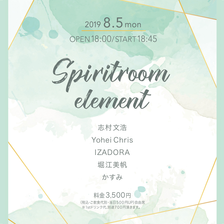 Spiritroom element