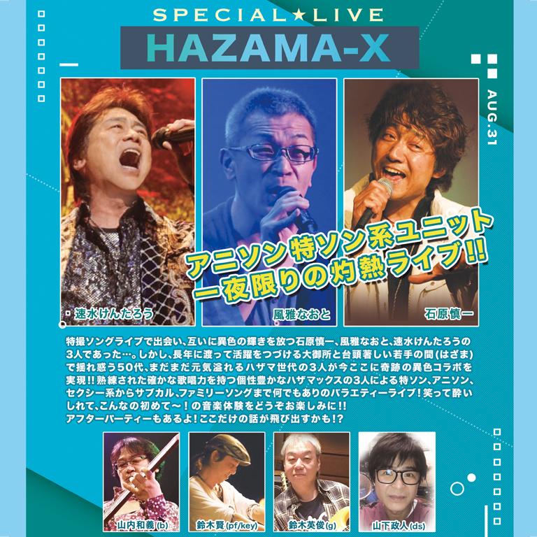 HAZAMA-X