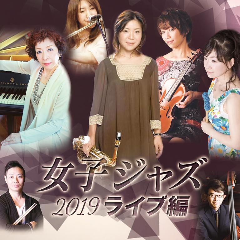 女子ジャズ2019