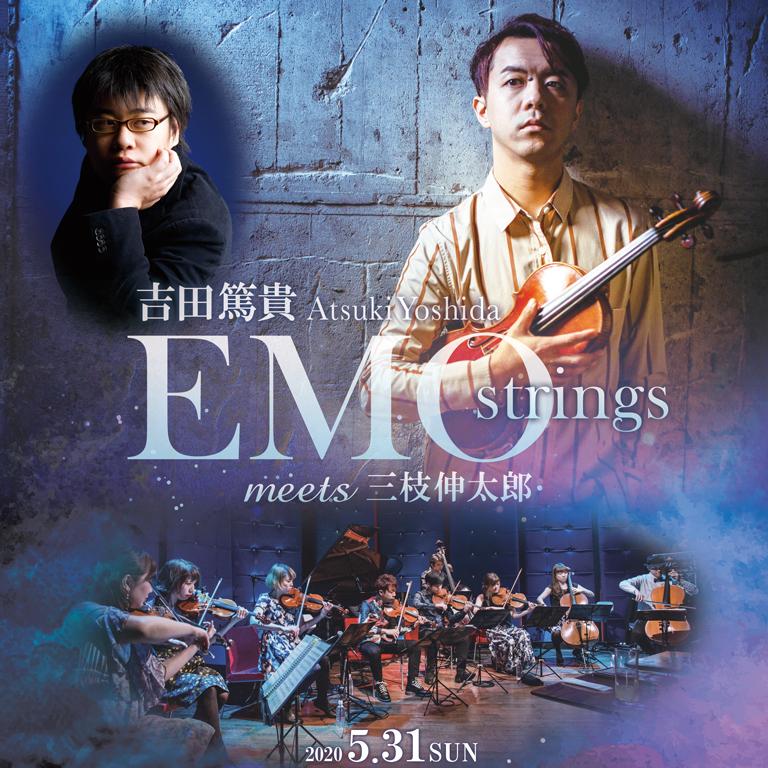 【公演延期】吉田篤貴EMO strings