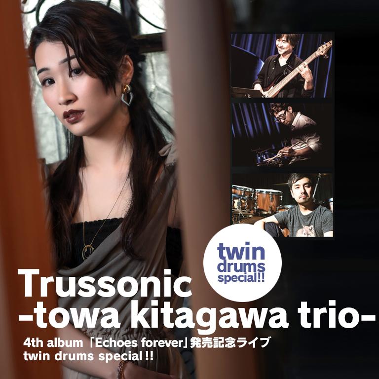 Trussonic