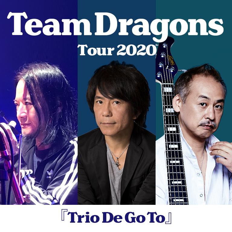 """米川英之・須藤満・小森啓資 """"Team Dragons"""""""