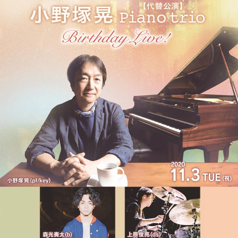 小野塚晃ピアノトリオ
