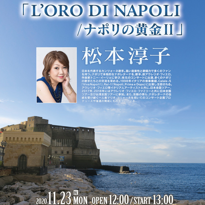 【SOLD OUT!!】松本淳子