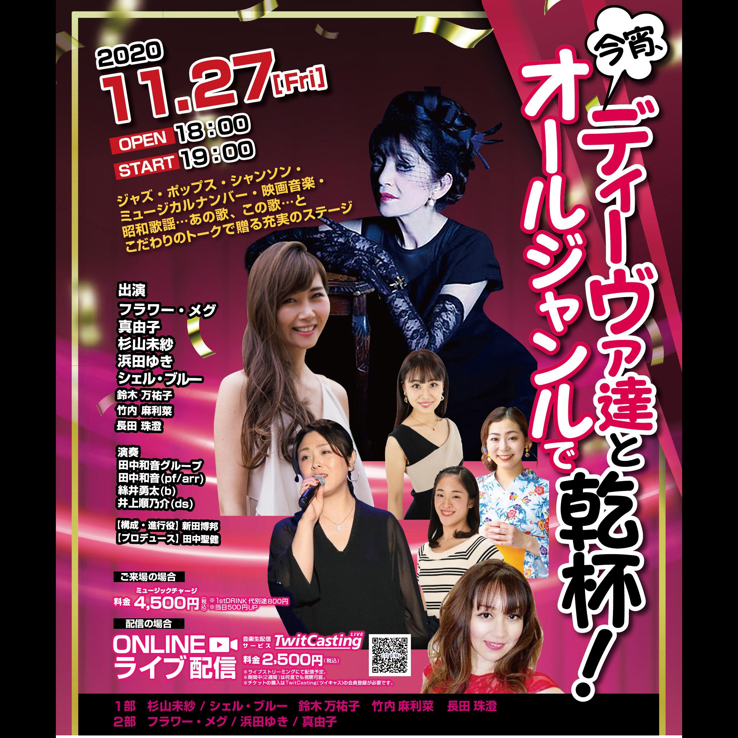 【来場LIVE SOLD OUT!!】フラワー・メグ、真由子、杉山未紗、浜田ゆき、シェル・ブルー