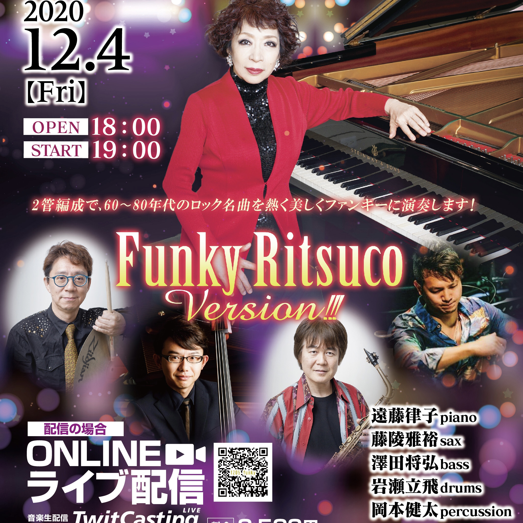 Funky Ritsuco Version!!
