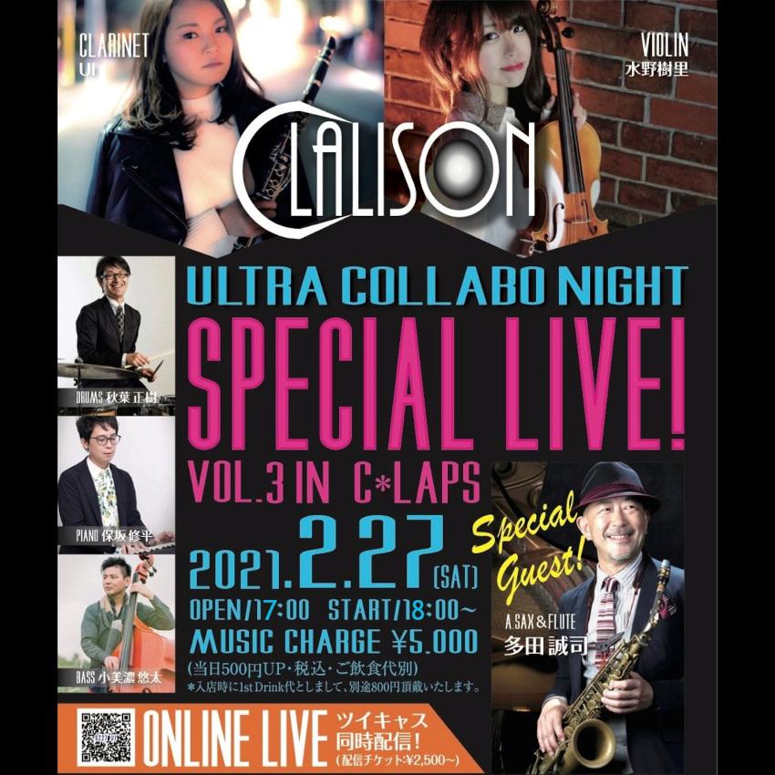 Clalison