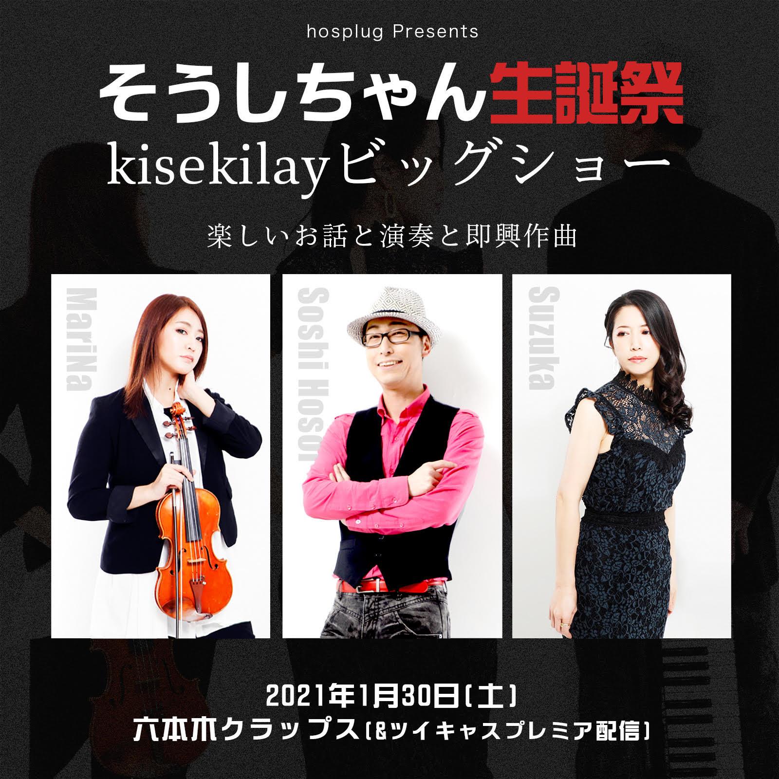 【公演延期】kisekilay