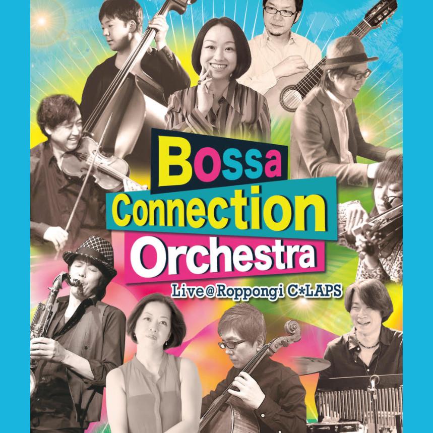 【2/24に公演延期】Bossa Connection Orchestra