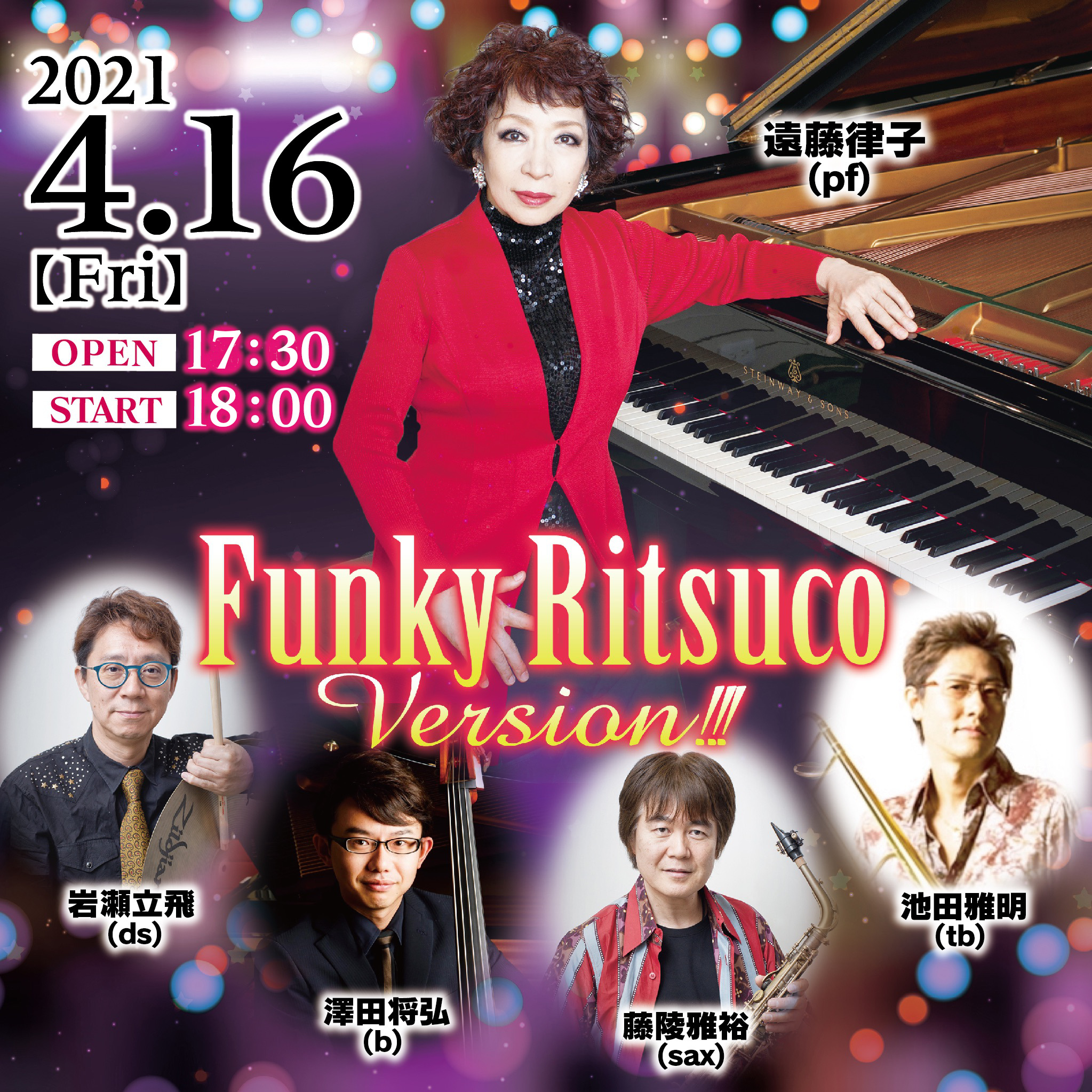 遠藤律子 Funky Ritsuco Version!!