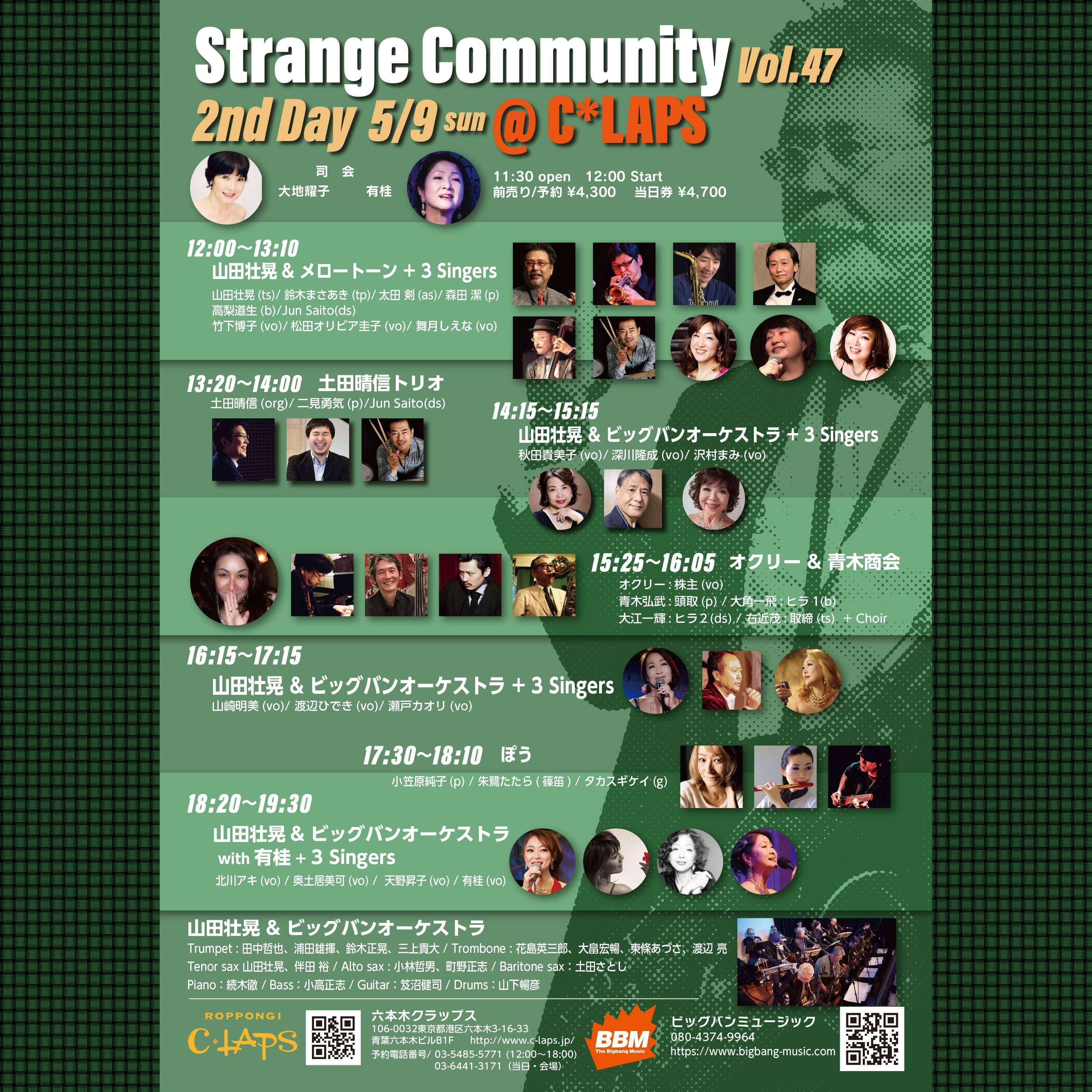 【公演延期】山田壮晃 & ビッグバンオーケストラ、ほか