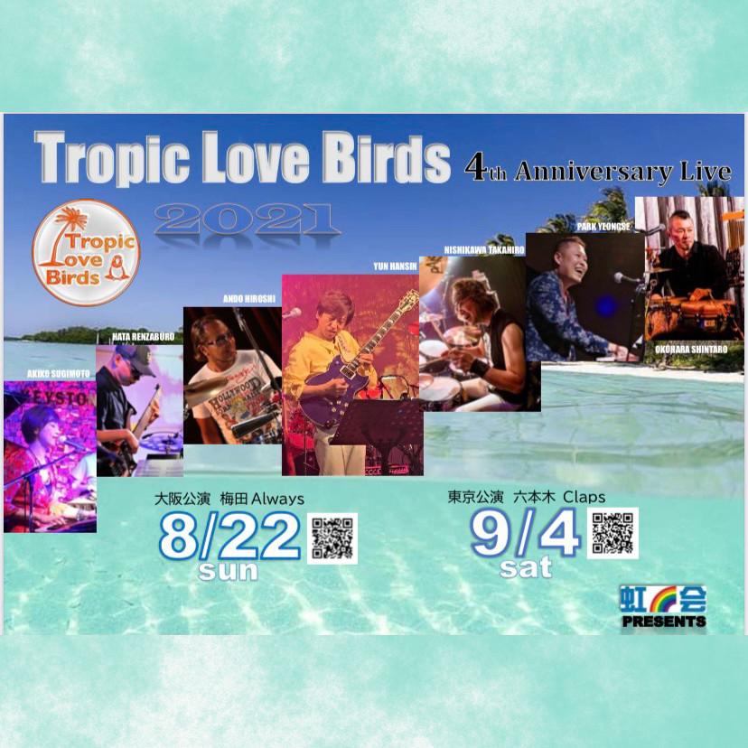 Tropic Love Birds