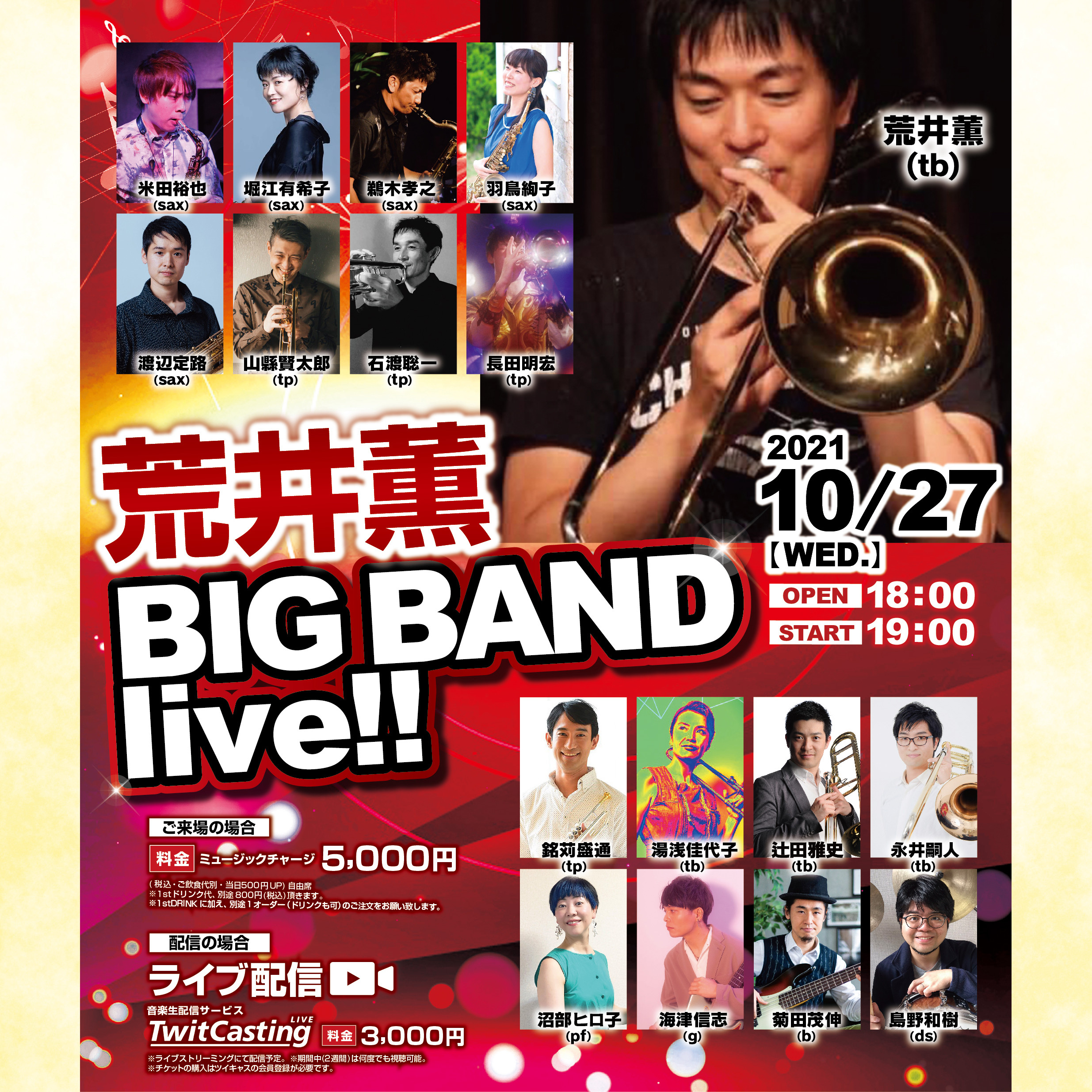 【SOLD OUT!!】荒井薫 BIG BAND