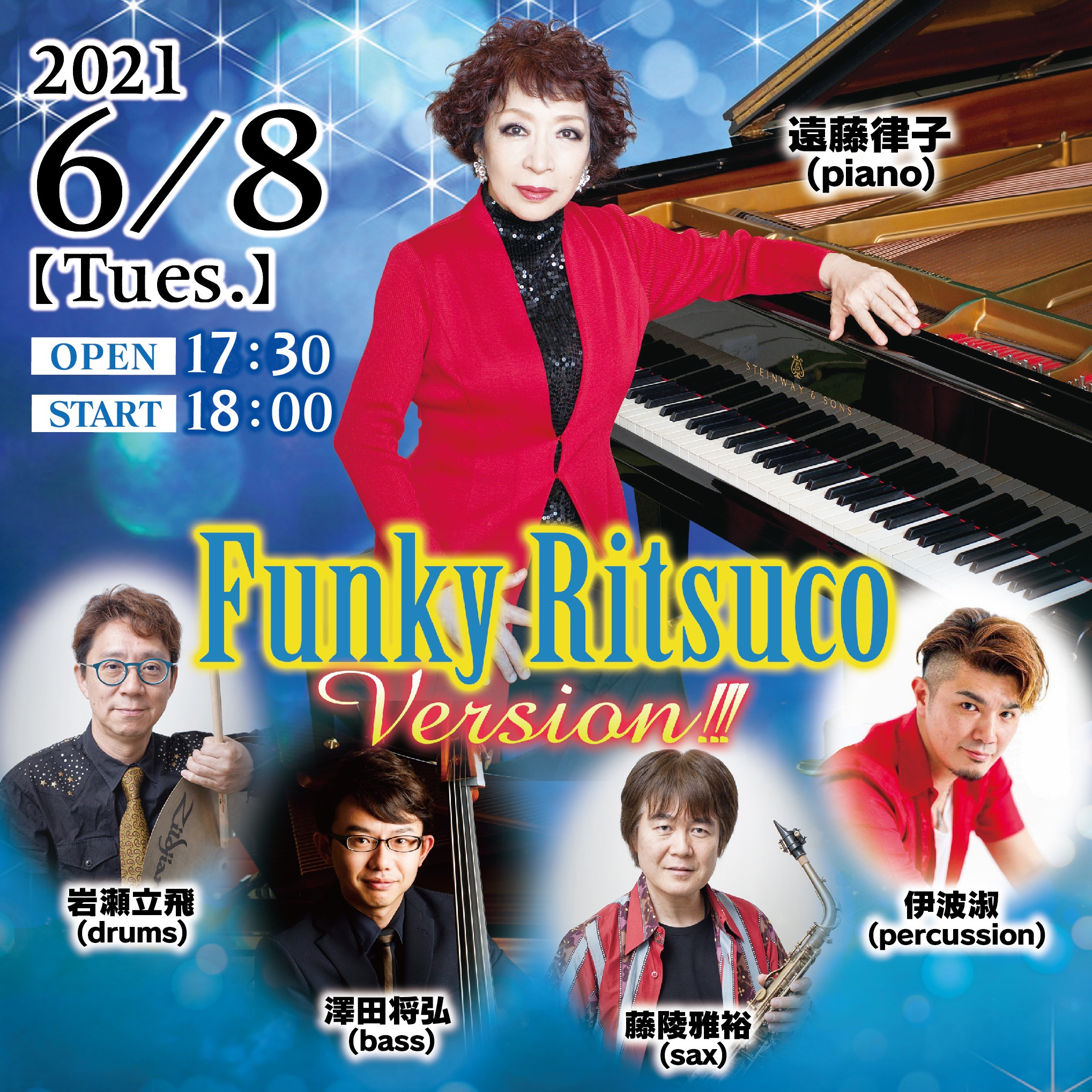 【公演延期】遠藤律子 Funky Ritsuco Version!!!