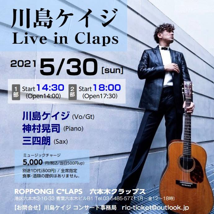 《SOLD OUT!!!》川島ケイジ