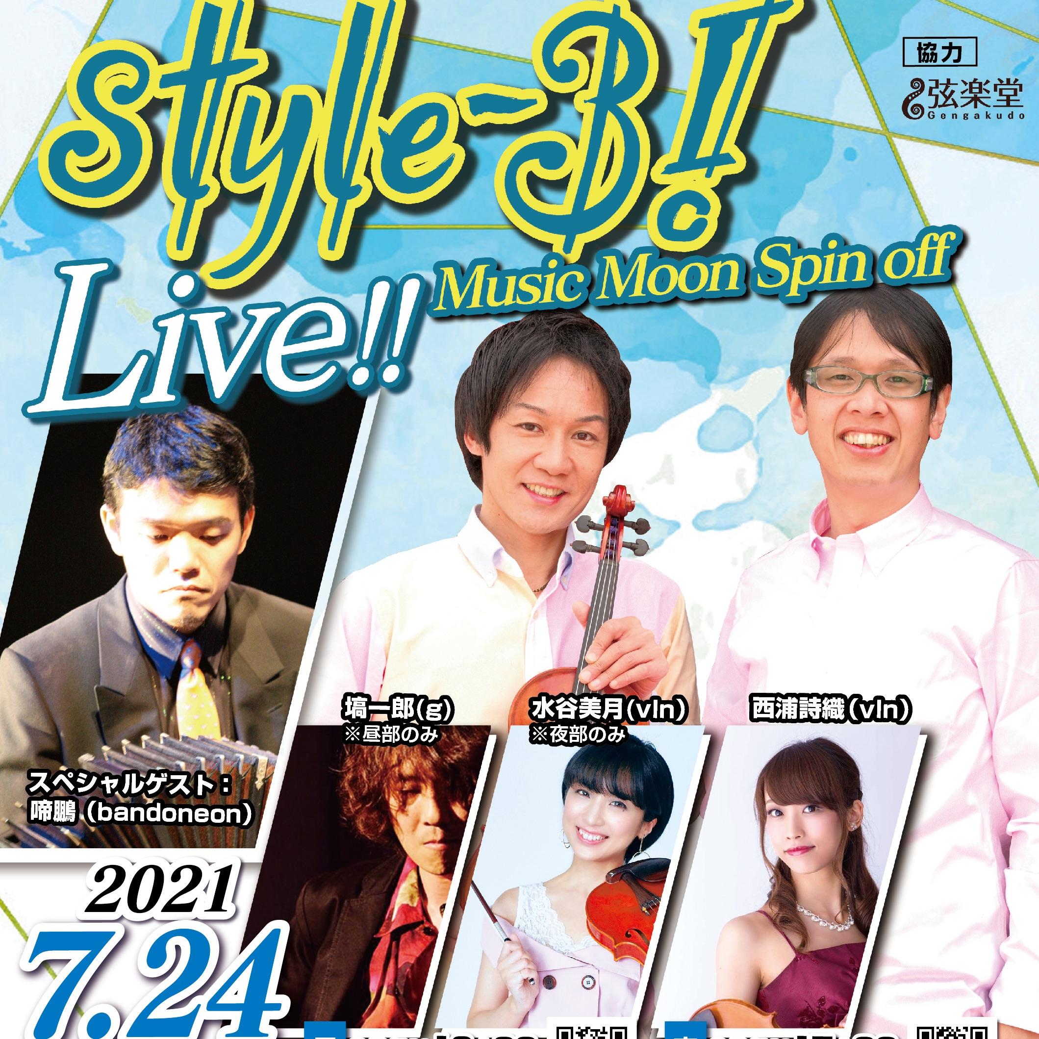【公演延期】style-3!