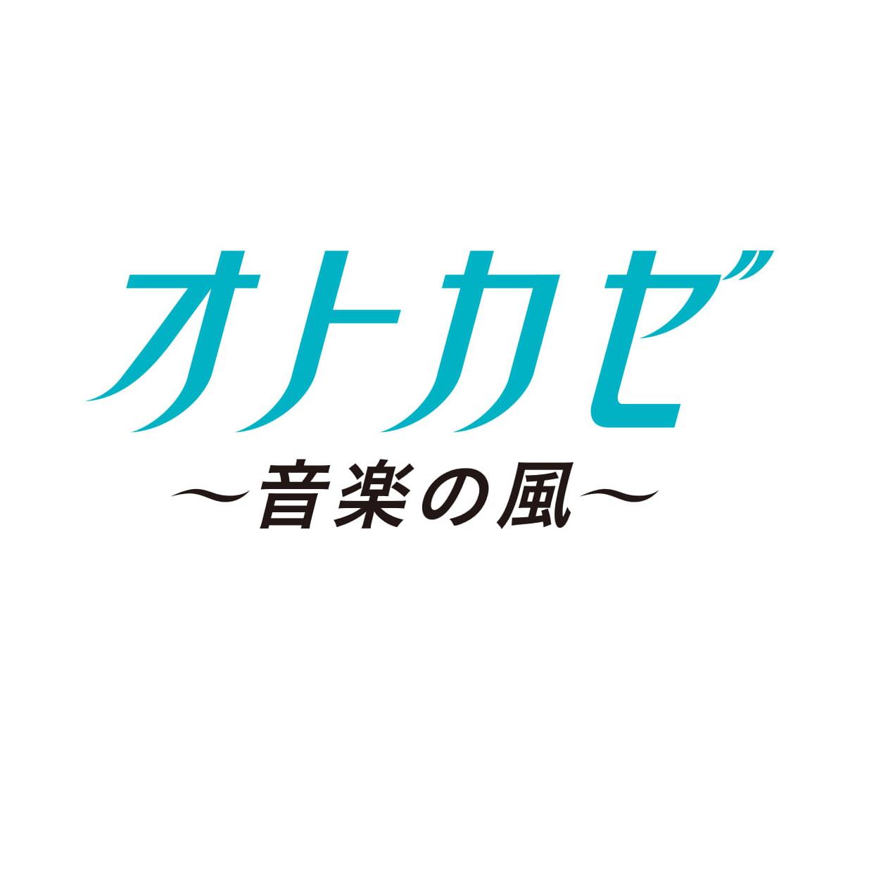 【公演延期】オトカゼ