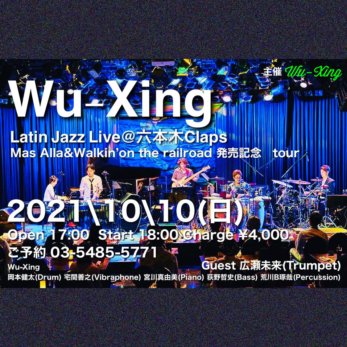 Wu-Xing(ウーシング)